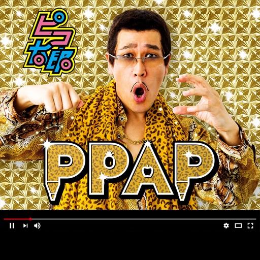 みんなでPPAP!! (顔ハメアプリ)