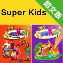 美国小学Super Kids 5、6级别 -朗文少儿新灵通英语