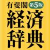 ロゴヴィスタ株式会社 - 有斐閣 経済辞典 第5版 アートワーク