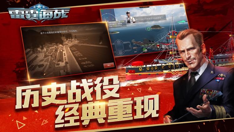 雷霆海战(6v6实时海战射击手游) screenshot-3
