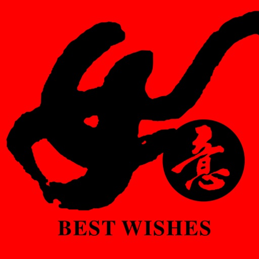 Chinese Best Wishes - Best Greetings for Everyone icon