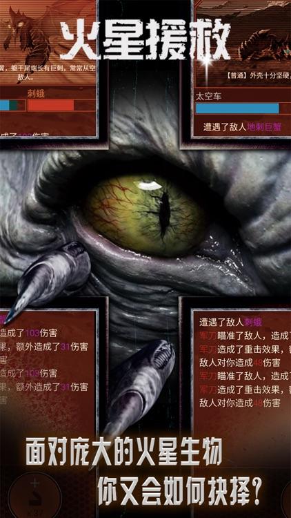 火星援救 - 经典科幻外星生存殖民单机游戏 screenshot-4