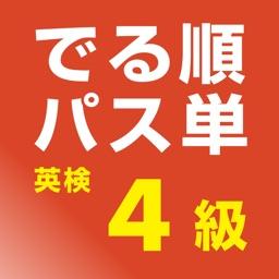 でる順パス単 英検4級 【旺文社】