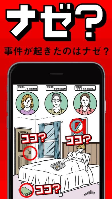 【ナゼ?ナニ?】脱出ゲーム感覚の謎解きパズルゲームスクリーンショット1