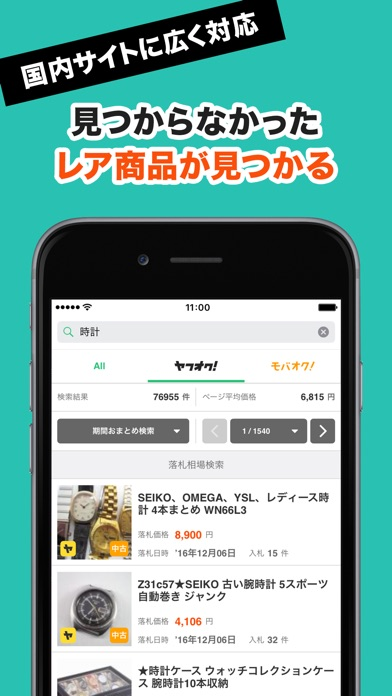 最安値検索、価格比較でフリマやショッピングを便利に- aucfan ScreenShot4