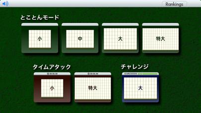 二角取り screenshot1