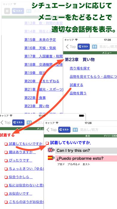 デイリー日西英3か国語会話辞典【三省堂】(ONESWING)のおすすめ画像2