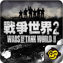 戰爭世界II