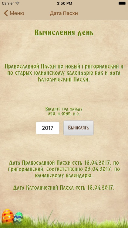 Russian Orthodox Calendar screenshot-4