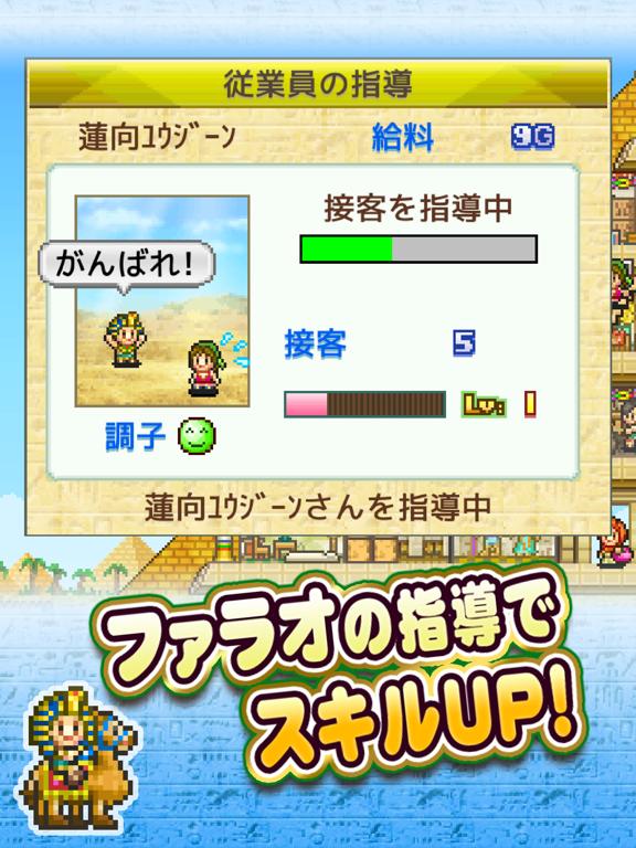 発掘ピラミッド王国 screenshot 7