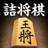 詰将棋 - iPadアプリ