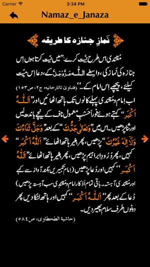 Quran Namaz 70