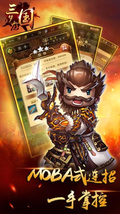 梦龙三国-萌战群雄之御龙传说策略卡牌游戏 screenshot-3