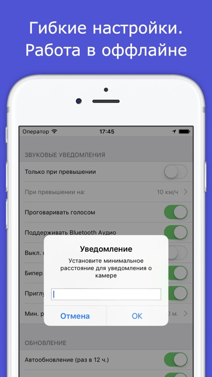 Антирадар офлайн - радар детектор премиум app image
