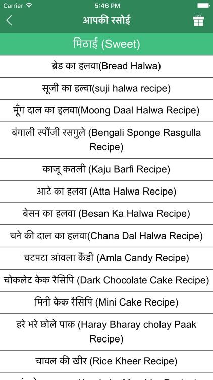 Food Recipes in Hindi screenshot-3
