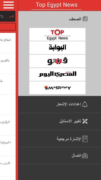 Top Egypt News