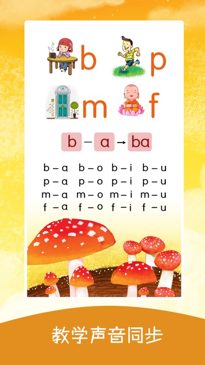 Learn To Read And Write Chinese Phonetic Symbols By The First Word