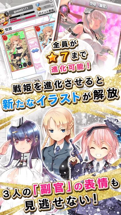 あくしず戦姫 ~戦場を駆ける乙女たち~ screenshot-3