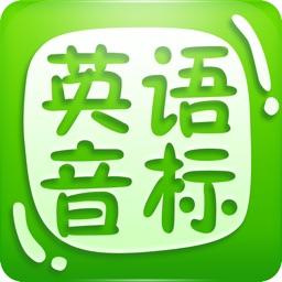 基础英语国际音标发音学习-音标快速记忆法