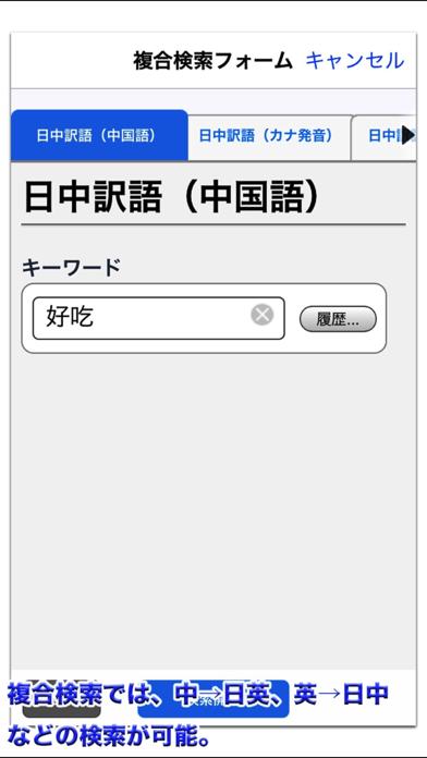 デイリー日中英・中日英辞典【三省堂】(ONESWING)のおすすめ画像4