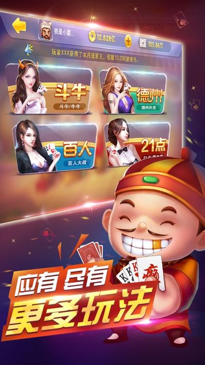 真人欢乐斗地主-经典手机棋牌斗地主游戏快乐版 screenshot-3