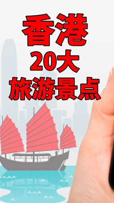 香港 含旅遊景點信息,免費旅行指南屏幕截圖1