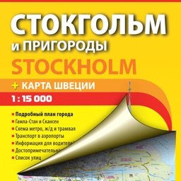 Stockholm and its suburbs. Tourist and road map.