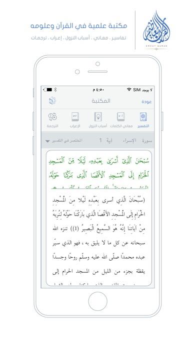 Quran Radio إذاعات القرآن by Trust Technology puter