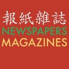 報紙雜誌 icon