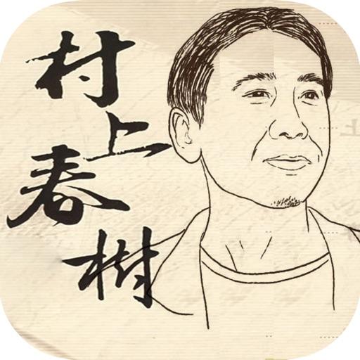 【村上春树作品集】
