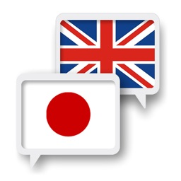 Japanese English Translator