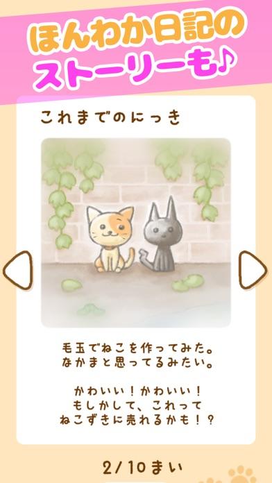 ねこのけ 〜ねこお世話放置ゲーム〜紹介画像3