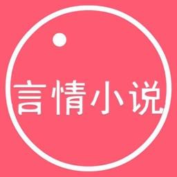 【*言情小说*】