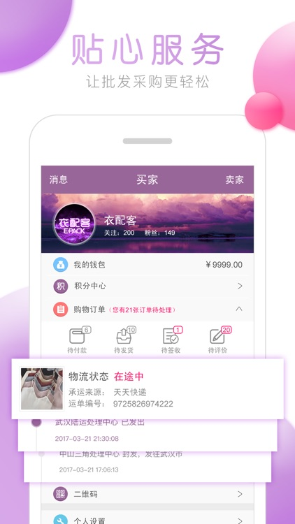 衣配客 - 女装批发 screenshot-4