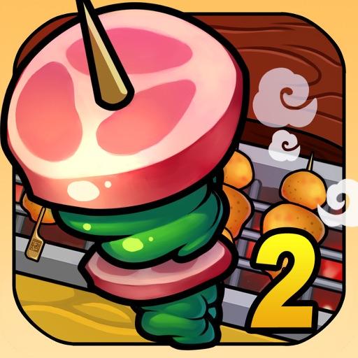 楽しい焼き 2 - 最も楽しいカジュアルゲーム