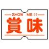 賞味 (ショーミー) SHOW ME - 賞味期限自動読取&通知アプリ