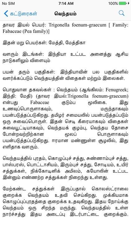Siddha Medicine in Tamil screenshot-3