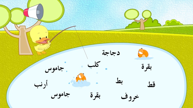 Learn Arabic 4 screenshot-4