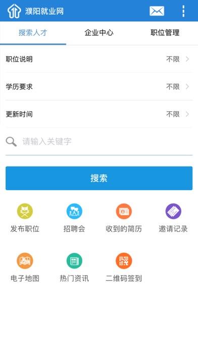 濮阳公共就业-企业版