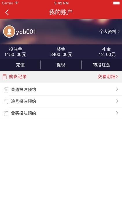 群英会彩票 screenshot-4