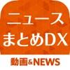 高機能ニュースまとめDX 色んな機能が付いた欲張りニュースアプリ
