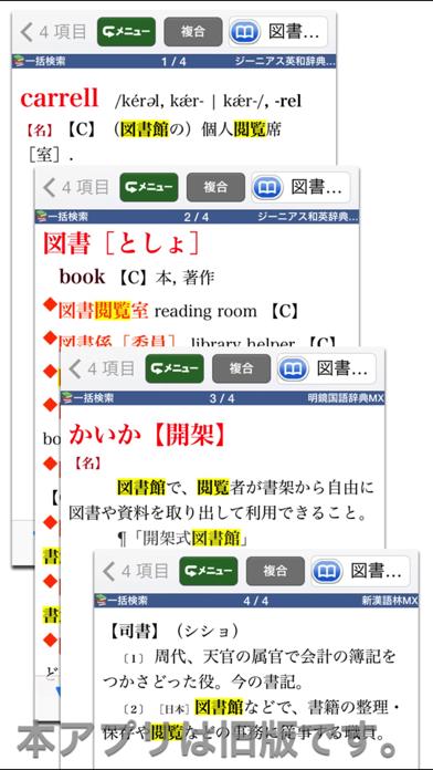 ジーニアス・明鏡MX統合辞書【大修館書店】のおすすめ画像2