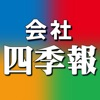 会社四季報STORE