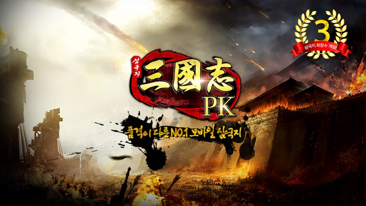 삼국지PK screenshot-0