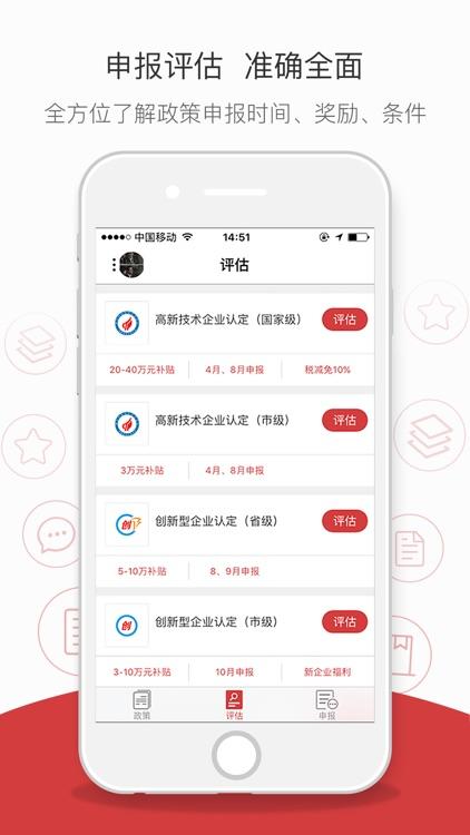 企先锋-企业创业扶持政策服务平台 screenshot-4