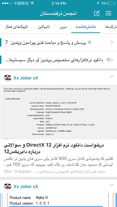 انجمن ترفندستان screenshot 4