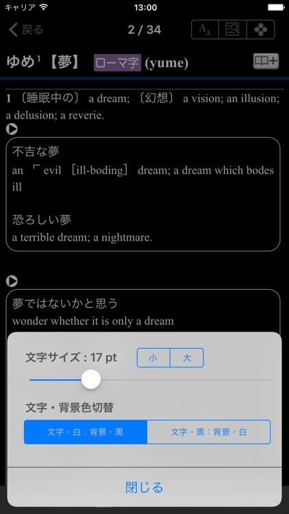 新和英大辞典第5版 screenshot-3