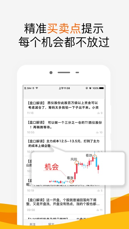 财富短线 screenshot-1