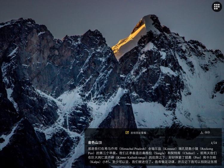 国家地理 - 每日精选(美图、壁纸) screenshot-3