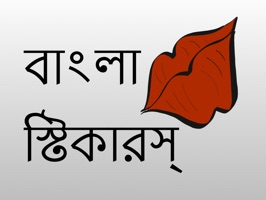 The first ever Bangla Stickers pack
